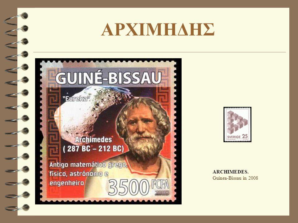 ARCHIMEDES. Guinea-Bissau in 2008 ΑΡΧΙΜΗΔΗΣ