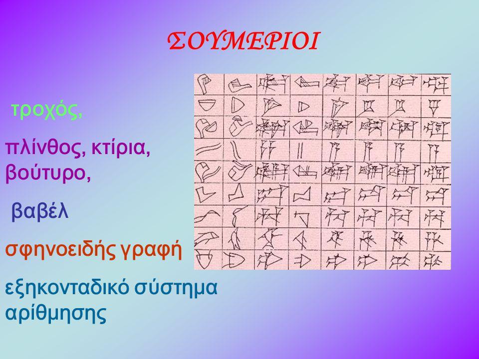 τροχός, πλίνθος, κτίρια, βούτυρο, βαβέλ σφηνοειδής γραφή εξηκονταδικό σύστημα αρίθμησης ΣΟΥΜΕΡΙΟΙ