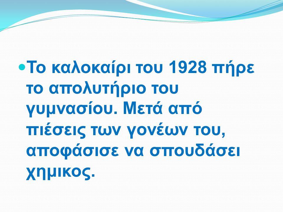 Το 1930 εγγράφηκε στη Νομική Σχολή της Αθήνας.