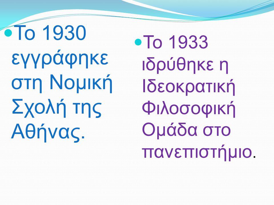 Το 1930 εγγράφηκε στη Νομική Σχολή της Αθήνας. Το 1933 ιδρύθηκε η Ιδεοκρατική Φιλοσοφική Ομάδα στο πανεπιστήμιο.