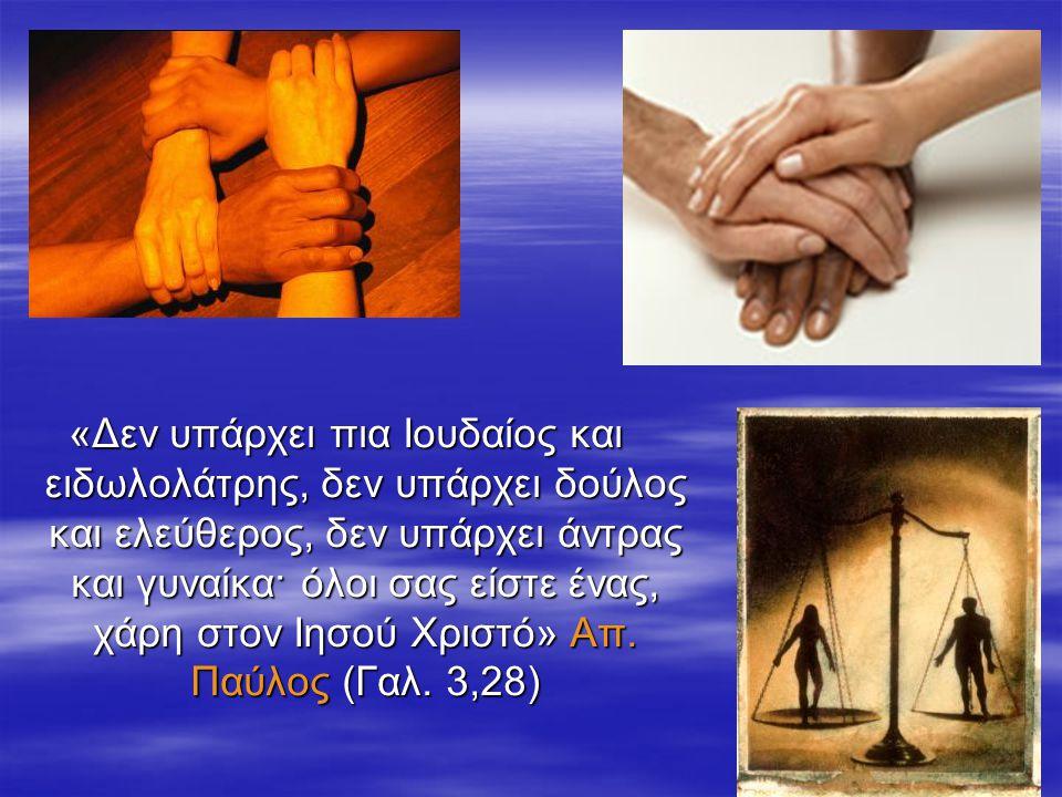 «Δεν υπάρχει πια Ιουδαίος και ειδωλολάτρης, δεν υπάρχει δούλος και ελεύθερος, δεν υπάρχει άντρας και γυναίκα· όλοι σας είστε ένας, χάρη στον Ιησού Χρι