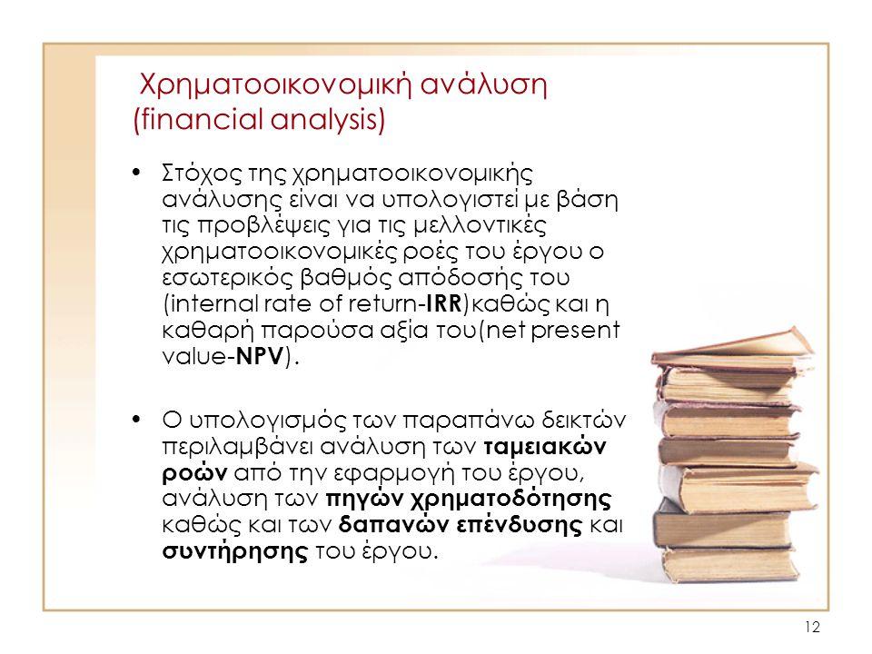 12 Χρηματοοικονομική ανάλυση (financial analysis) Στόχος της χρηματοοικονομικής ανάλυσης είναι να υπολογιστεί με βάση τις προβλέψεις για τις μελλοντικ