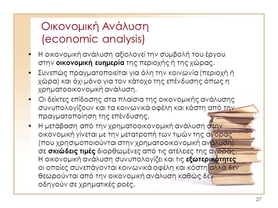 27 Οικονομική Ανάλυση (economic analysis) Η οικονομική ανάλυση αξιολογεί την συμβολή του έργου στην οικονομική ευημερία της περιοχής ή της χώρας. Συνε