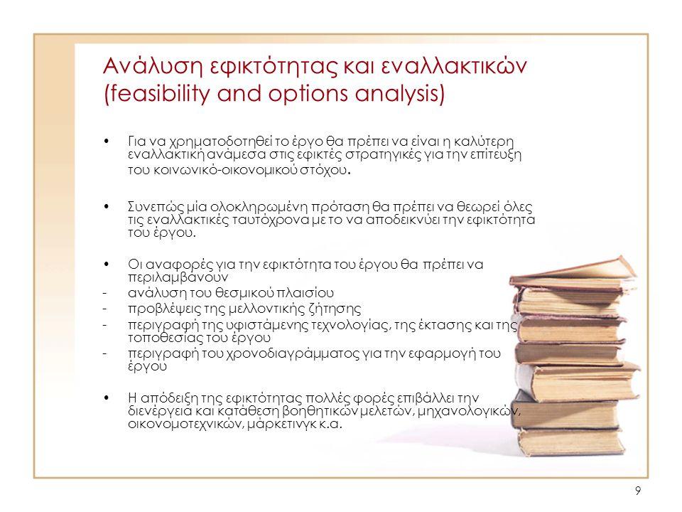 10 Ανάλυση εφικτότητας και εναλλακτικών (feasibility and options analysis) Για κάθε έργο μπορούν να θεωρηθούν το λιγότερο τρεις εναλλακτικές.