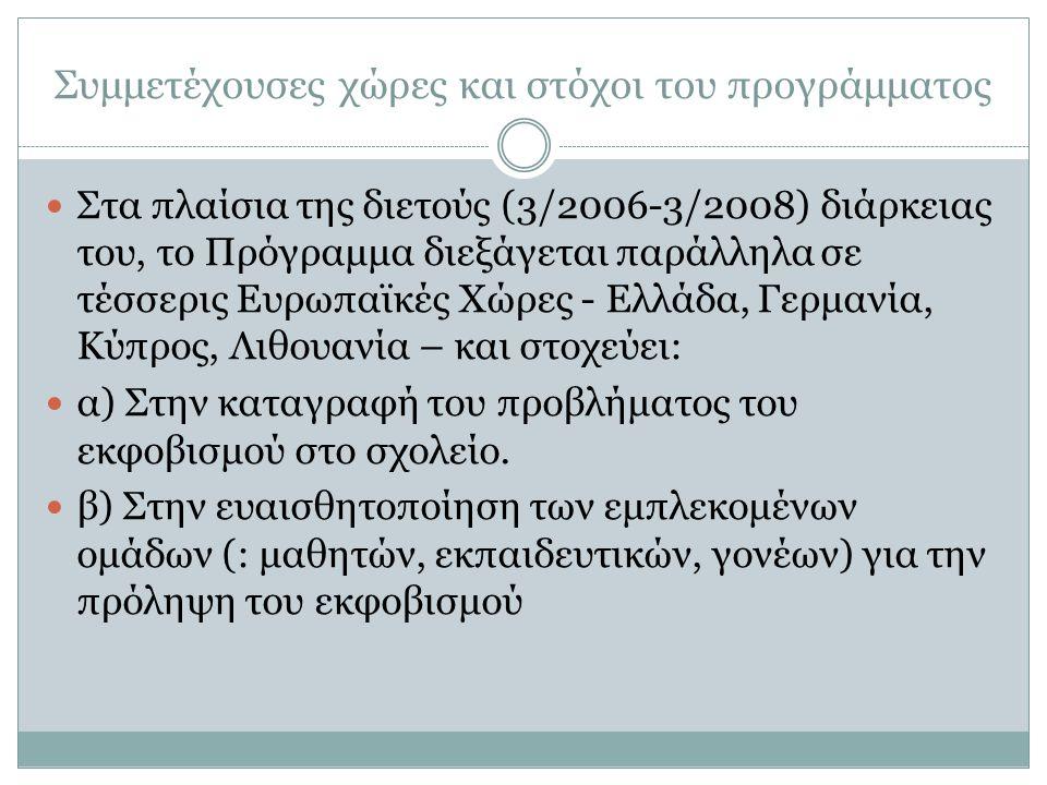 Αποτελέσματα ποσοτικής μελέτης Από τα αποτελέσματα της ποσοτικής μελέτης σε 502 μαθητές (48.7%) και μαθήτριες (51.3%) τεσσάρων γυμνασίων (Α-Γ Γυμνασίου) της Θεσσαλονίκης σε διαφορετικές γεωγραφικές περιοχές, καταγράφηκε ένα ποσοστό 7.8% λεκτικής βίας προς συνομηλίκους, και 4% σωματικής βίας (οι νέοι ως δράστες εκφοβισμού).