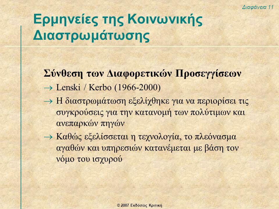© 2007 Εκδόσεις Κριτική Διαφάνεια 11 Σύνθεση των Διαφορετικών Προσεγγίσεων  Lenski / Kerbo (1966-2000)  Η διαστρωμάτωση εξελίχθηκε για να περιορίσει