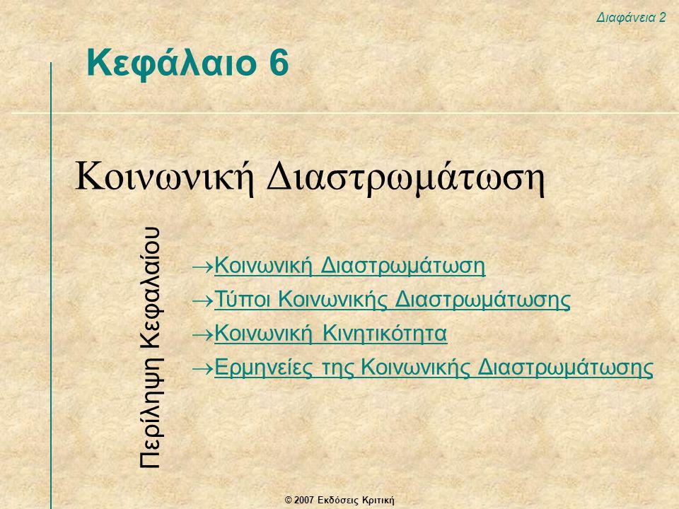 © 2007 Εκδόσεις Κριτική Διαφάνεια 2 Κεφάλαιο 6 Κοινωνική Διαστρωμάτωση Περίληψη Κεφαλαίου  Κοινωνική Διαστρωμάτωση Κοινωνική Διαστρωμάτωση  Τύποι Κοινωνικής Διαστρωμάτωσης Τύποι Κοινωνικής Διαστρωμάτωσης  Κοινωνική Κινητικότητα Κοινωνική Κινητικότητα  Ερμηνείες της Κοινωνικής Διαστρωμάτωσης Ερμηνείες της Κοινωνικής Διαστρωμάτωσης