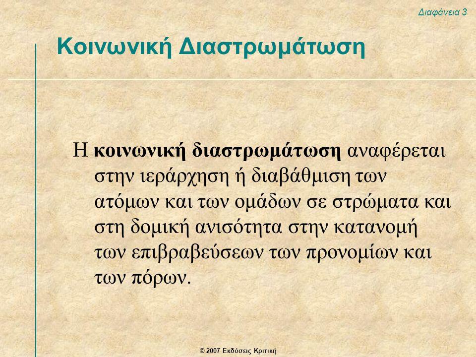 © 2007 Εκδόσεις Κριτική Διαφάνεια 3 Η κοινωνική διαστρωμάτωση αναφέρεται στην ιεράρχηση ή διαβάθμιση των ατόμων και των ομάδων σε στρώματα και στη δομ