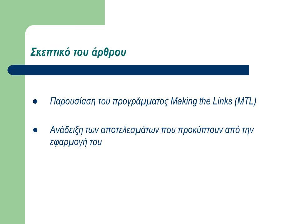 Σκεπτικό του άρθρου Παρουσίαση του προγράμματος Making the Links (MTL) Ανάδειξη των αποτελεσμάτων που προκύπτουν από την εφαρμογή του