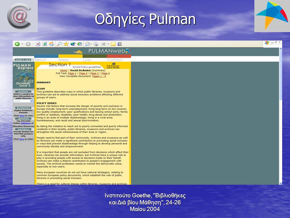 Ινστιτούτο Goethe, Βιβλιοθήκες και Διά βίου Μάθηση , 24-26 Μαίου 2004 Οδηγίες Pulman