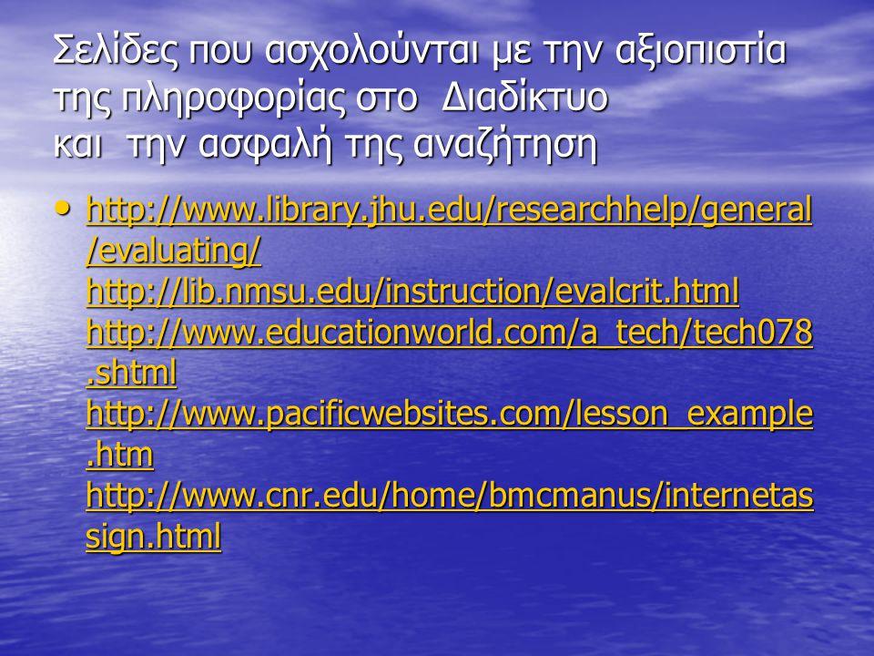 Σελίδες που ασχολούνται µε την αξιοπιστία της πληροφορίας στο ∆ιαδίκτυο και την ασφαλή της αναζήτηση http://www.library.jhu.edu/researchhelp/general /