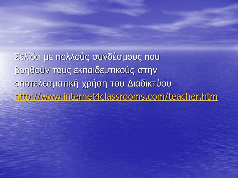 Σελίδα µε πολλούς συνδέσµους που βοηθούν τους εκπαιδευτικούς στην αποτελεσµατική χρήση του ∆ιαδικτύου http://www.internet4classrooms.com/teacher.htm