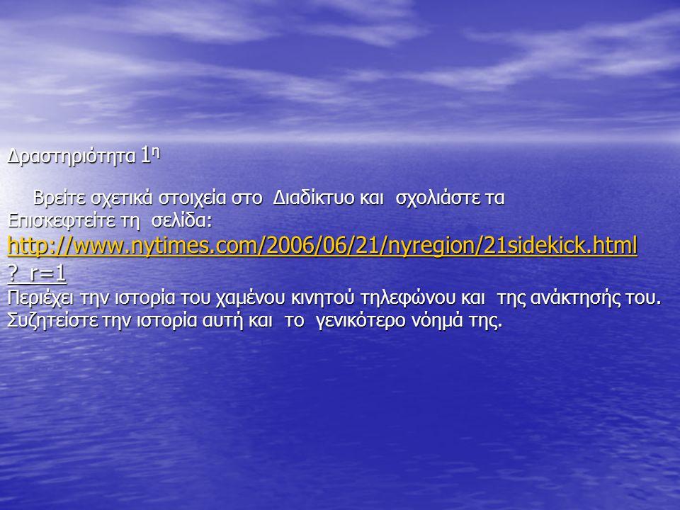 ∆ραστηριότητα 1 η Βρείτε σχετικά στοιχεία στο ∆ιαδίκτυο και σχολιάστε τα Επισκεφτείτε τη σελίδα: http://www.nytimes.com/2006/06/21/nyregion/21sidekick
