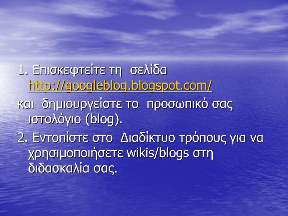 1. Επισκεφτείτε τη σελίδα http://googleblog.blogspot.com/ http://googleblog.blogspot.com/ και δηµιουργείστε το προσωπικό σας ιστολόγιο (blog). 2. Εντο