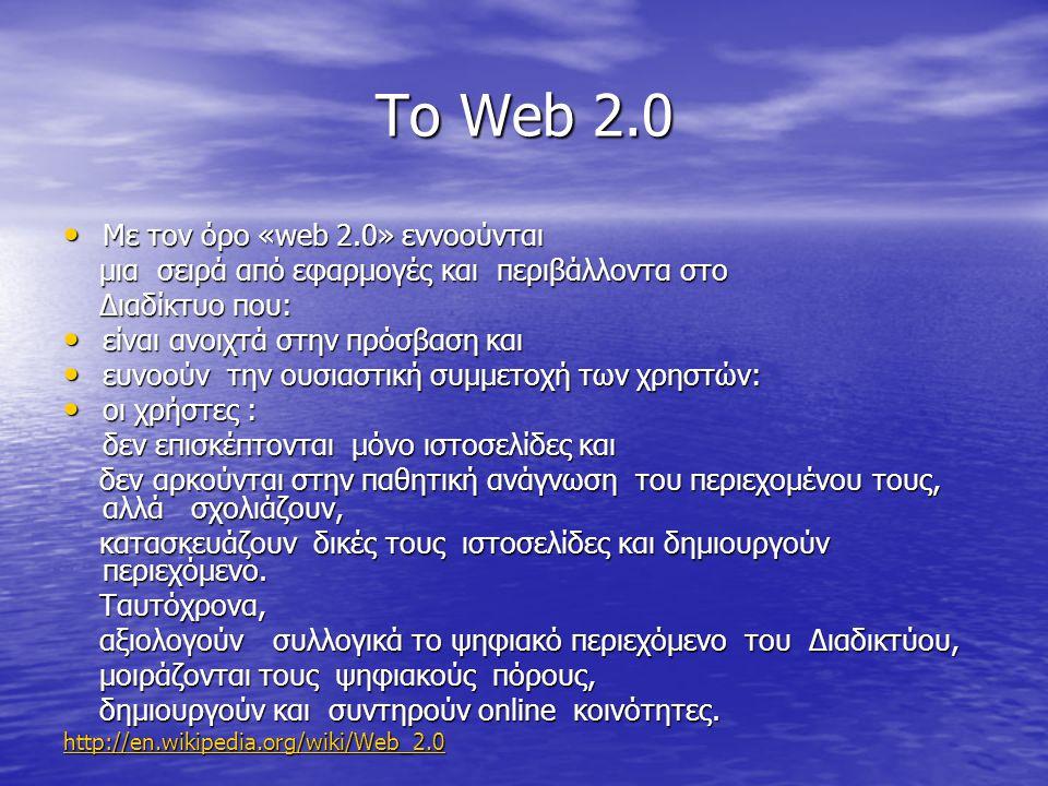 Το Web 2.0 Με τον όρο «web 2.0» εννοούνται Με τον όρο «web 2.0» εννοούνται µια σειρά από εφαρµογές και περιβάλλοντα στο µια σειρά από εφαρµογές και πε