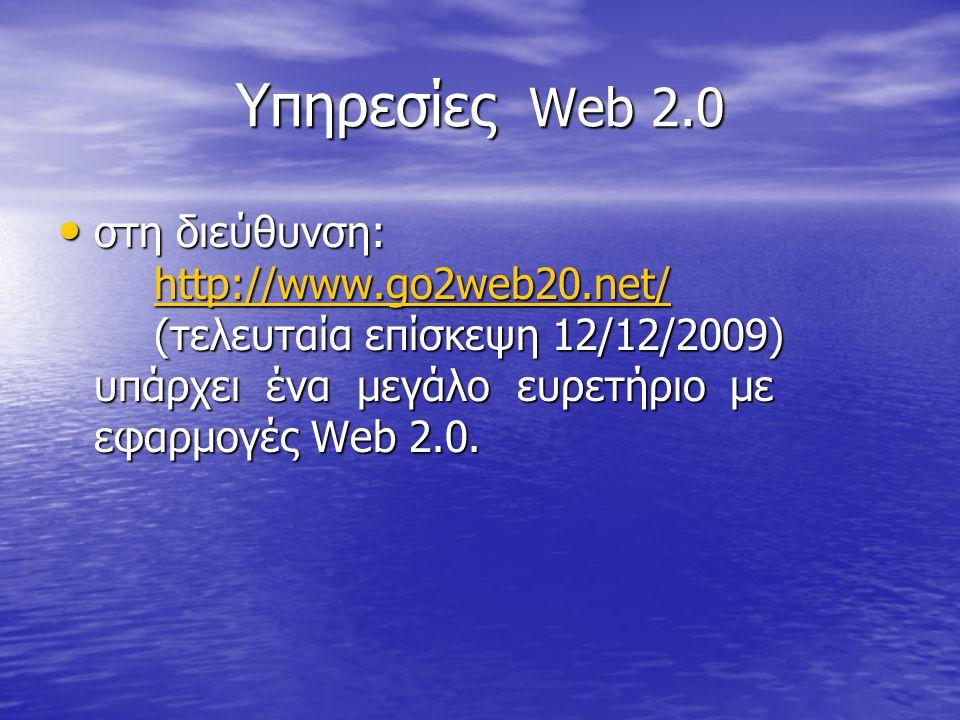 Yπηρεσίες Web 2.0 στη διεύθυνση: http://www.go2web20.net/ (τελευταία επίσκεψη 12/12/2009) υπάρχει ένα µεγάλο ευρετήριο µε εφαρµογές Web 2.0. στη διεύθ