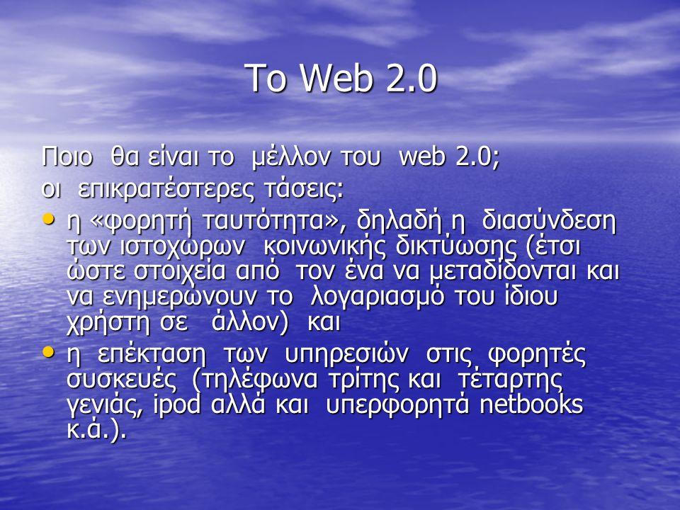 Το Web 2.0 Ποιο θα είναι το µέλλον του web 2.0; οι επικρατέστερες τάσεις: η «φορητή ταυτότητα», δηλαδή η διασύνδεση των ιστοχώρων κοινωνικής δικτύωσης
