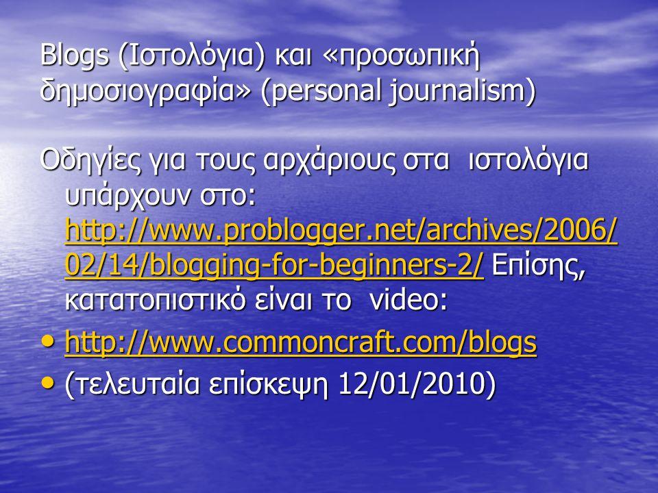 Blogs (Ιστολόγια) και «προσωπική δηµοσιογραφία» (personal journalism) Οδηγίες για τους αρχάριους στα ιστολόγια υπάρχουν στο: http://www.problogger.net