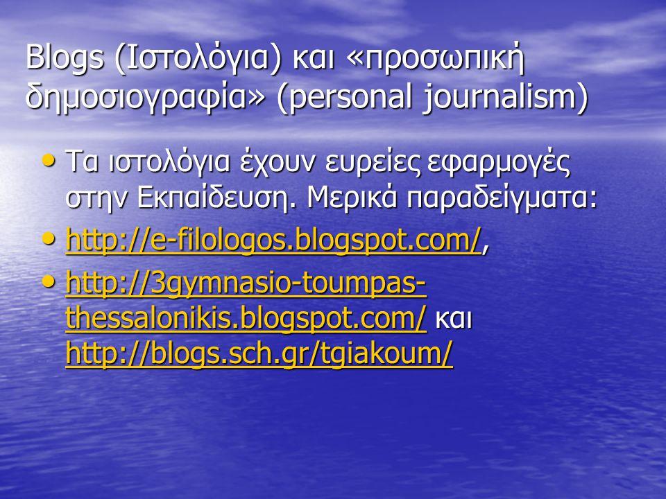 Blogs (Ιστολόγια) και «προσωπική δηµοσιογραφία» (personal journalism) Τα ιστολόγια έχουν ευρείες εφαρµογές στην Εκπαίδευση. Μερικά παραδείγµατα: Τα ισ