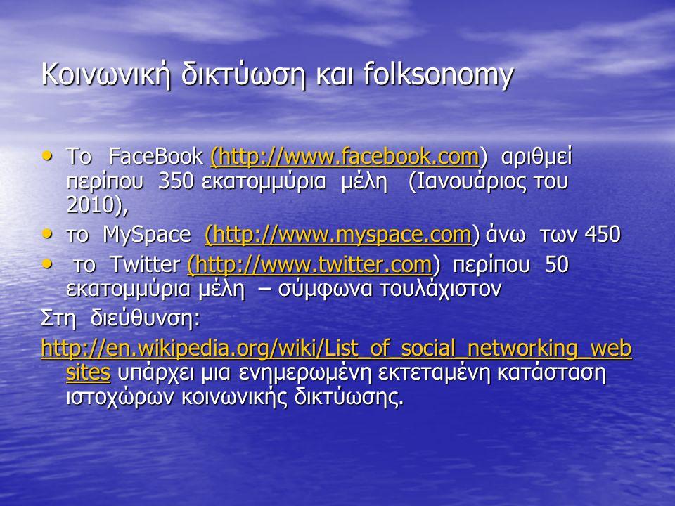 Κοινωνική δικτύωση και folksonomy Το FaceBook (http://www.facebook.com) αριθµεί περίπου 350 εκατοµµύρια µέλη (Ιανουάριος του 2010), Το FaceBook (http: