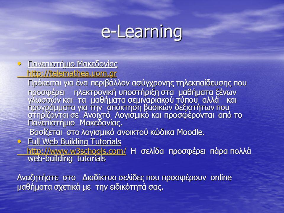 e-Learning Πανεπιστήµιο Μακεδονίας Πανεπιστήµιο Μακεδονίας http://telemathea.uom.gr http://telemathea.uom.gr Πρόκειται για ένα περιβάλλον ασύγχρονης τ