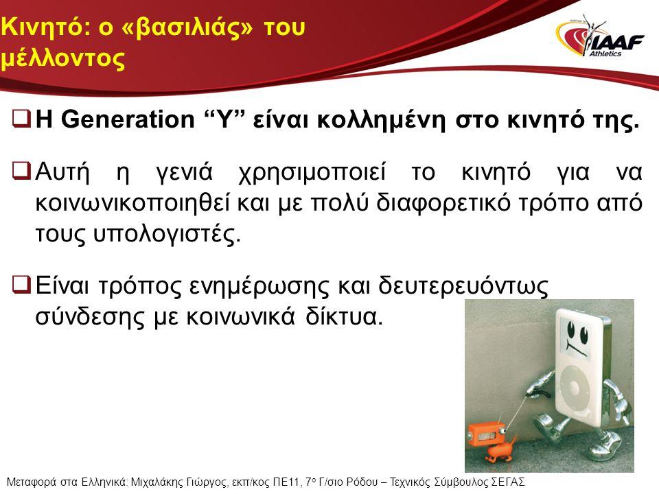 Κινητό: ο «βασιλιάς» του μέλλοντος  Η Generation Υ είναι κολλημένη στο κινητό της.