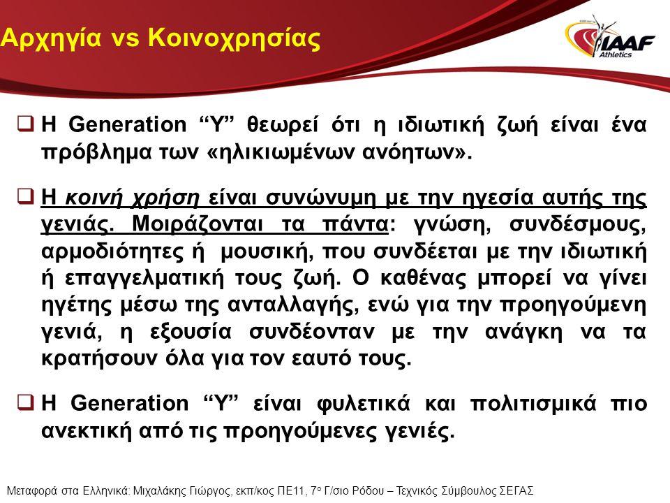 Αρχηγία vs Κοινοχρησίας  Η Generation Υ θεωρεί ότι η ιδιωτική ζωή είναι ένα πρόβλημα των «ηλικιωμένων ανόητων».