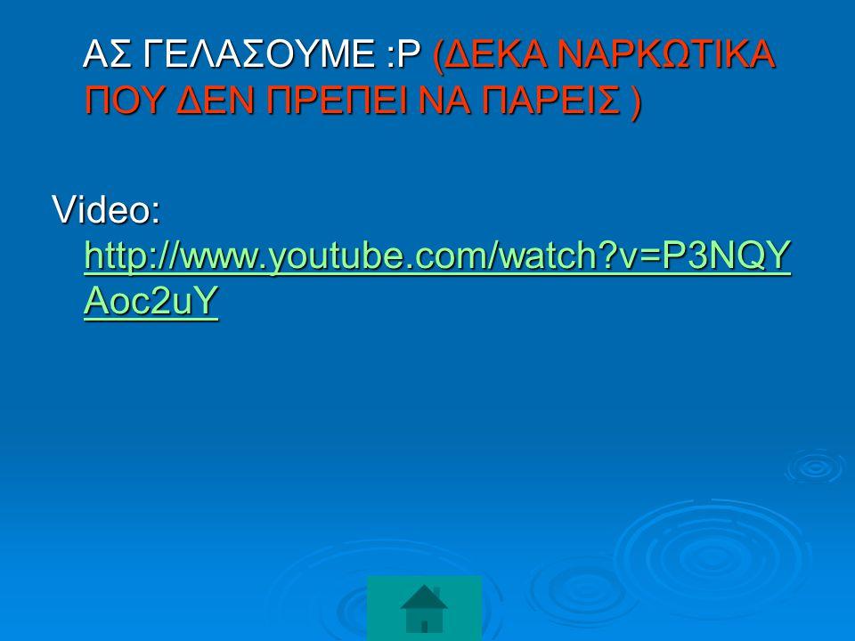 ΑΣ ΓΕΛΑΣΟΥΜΕ :P (ΔΕΚΑ ΝΑΡΚΩΤΙΚΑ ΠΟΥ ΔΕΝ ΠΡΕΠΕΙ ΝΑ ΠΑΡΕΙΣ ) ΑΣ ΓΕΛΑΣΟΥΜΕ :P (ΔΕΚΑ ΝΑΡΚΩΤΙΚΑ ΠΟΥ ΔΕΝ ΠΡΕΠΕΙ ΝΑ ΠΑΡΕΙΣ ) Video: http://www.youtube.com/watch v=P3NQY Aoc2uY http://www.youtube.com/watch v=P3NQY Aoc2uY http://www.youtube.com/watch v=P3NQY Aoc2uY