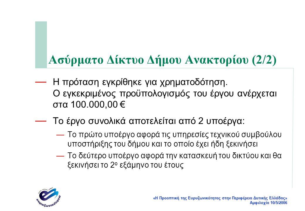 «Η Προοπτική της Ευρυζωνικότητας στην Περιφέρεια Δυτικής Ελλάδας» Αμφιλοχία 10/5/2006 Ασύρματο Δίκτυο Δήμου Ανακτορίου (2/2) — Η πρόταση εγκρίθηκε για χρηματοδότηση.