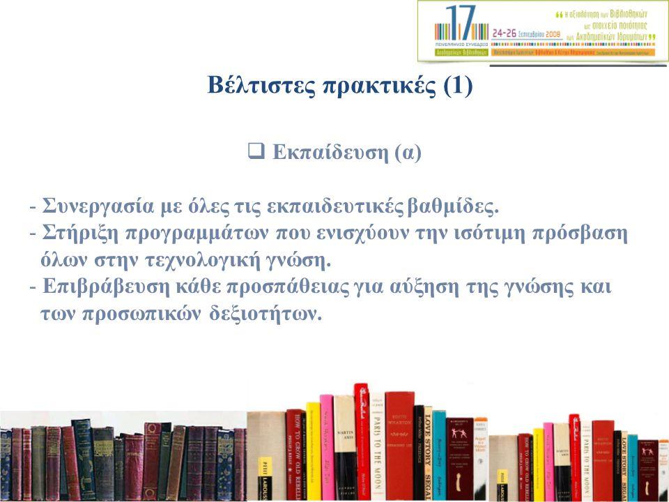 Βέλτιστες πρακτικές (1)  Εκπαίδευση (α) - Συνεργασία με όλες τις εκπαιδευτικές βαθμίδες.