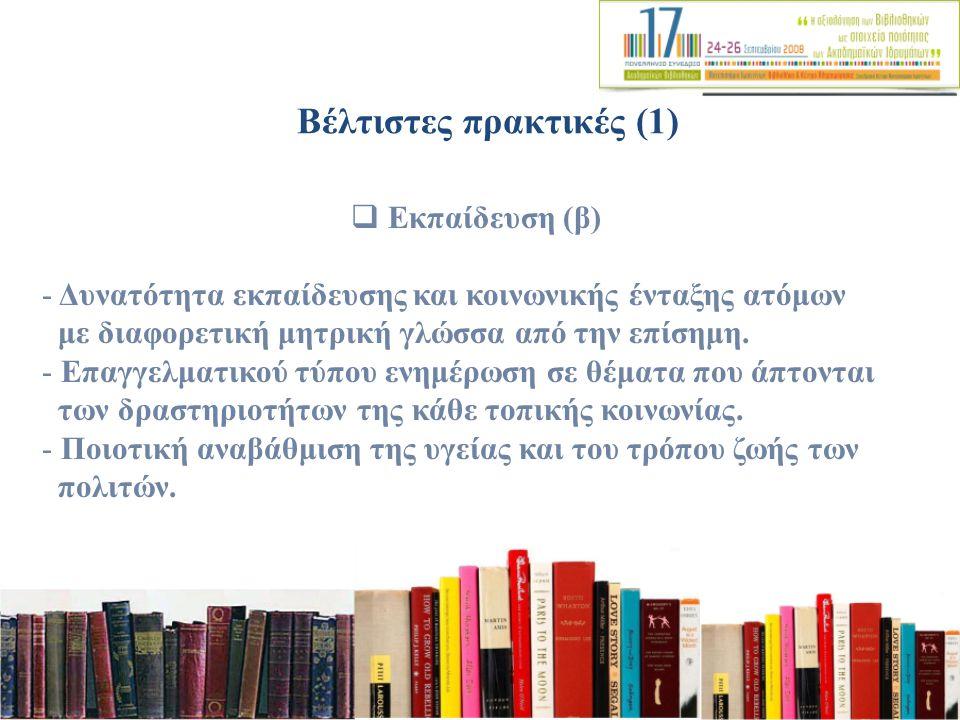 Βέλτιστες πρακτικές (1)  Εκπαίδευση (β) - Δυνατότητα εκπαίδευσης και κοινωνικής ένταξης ατόμων με διαφορετική μητρική γλώσσα από την επίσημη.