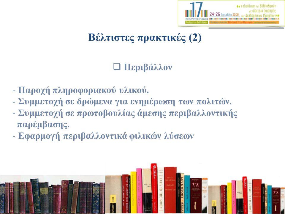 Βέλτιστες πρακτικές (2)  Περιβάλλον - Παροχή πληροφοριακού υλικού.