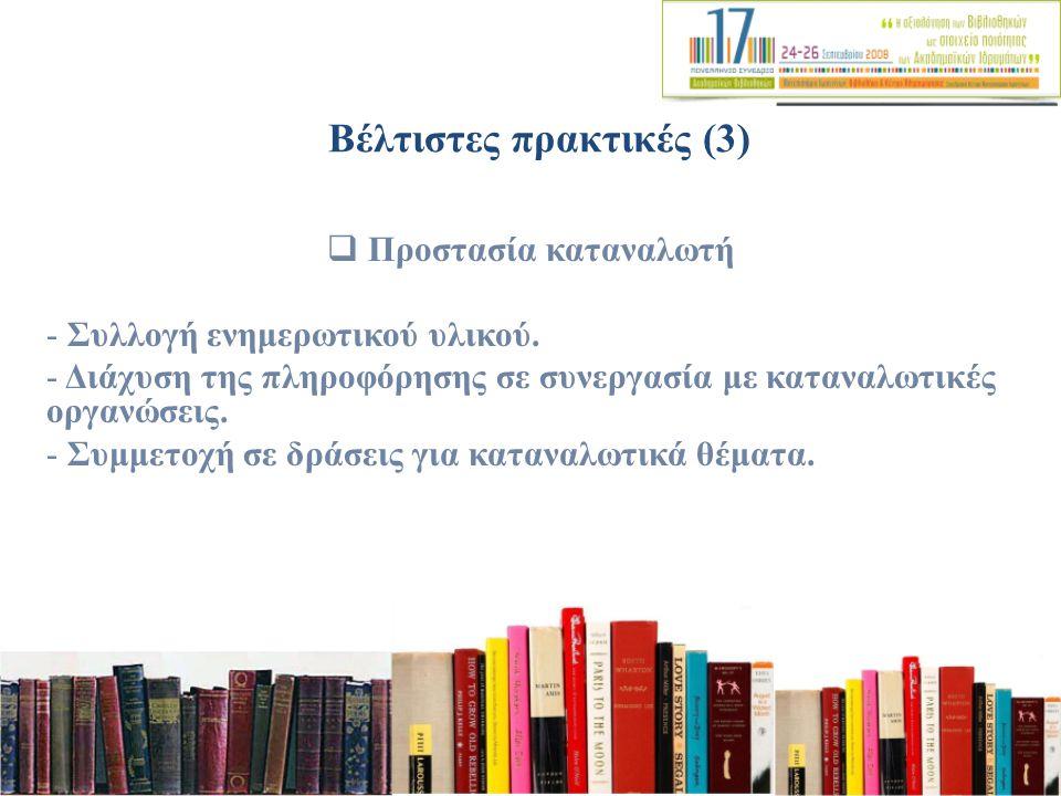 Βέλτιστες πρακτικές (3)  Προστασία καταναλωτή - Συλλογή ενημερωτικού υλικού.