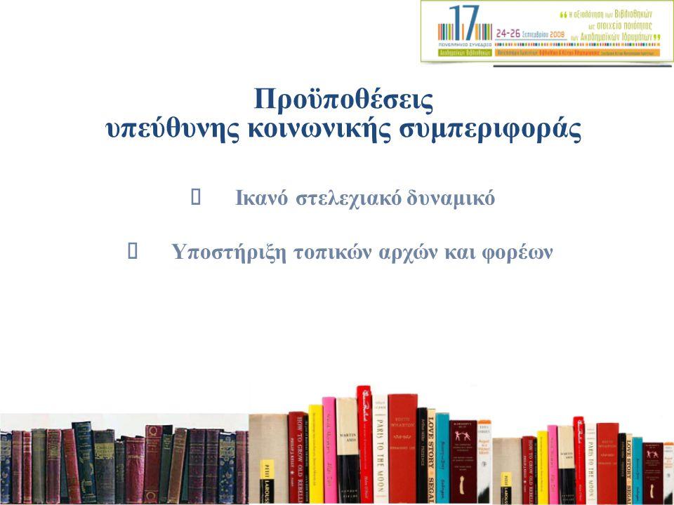 Τρόποι προβολής κοινωνικού έργου - Παραδοσιακοί τρόποι επικοινωνίας - Διαδίκτυο - Συμμετοχή της Βιβλιοθήκης στα πολιτιστικά δρώμενα - Συνεργασία με τοπικά Μέσα Μαζικής Ενημέρωσης - Buzz Marketing