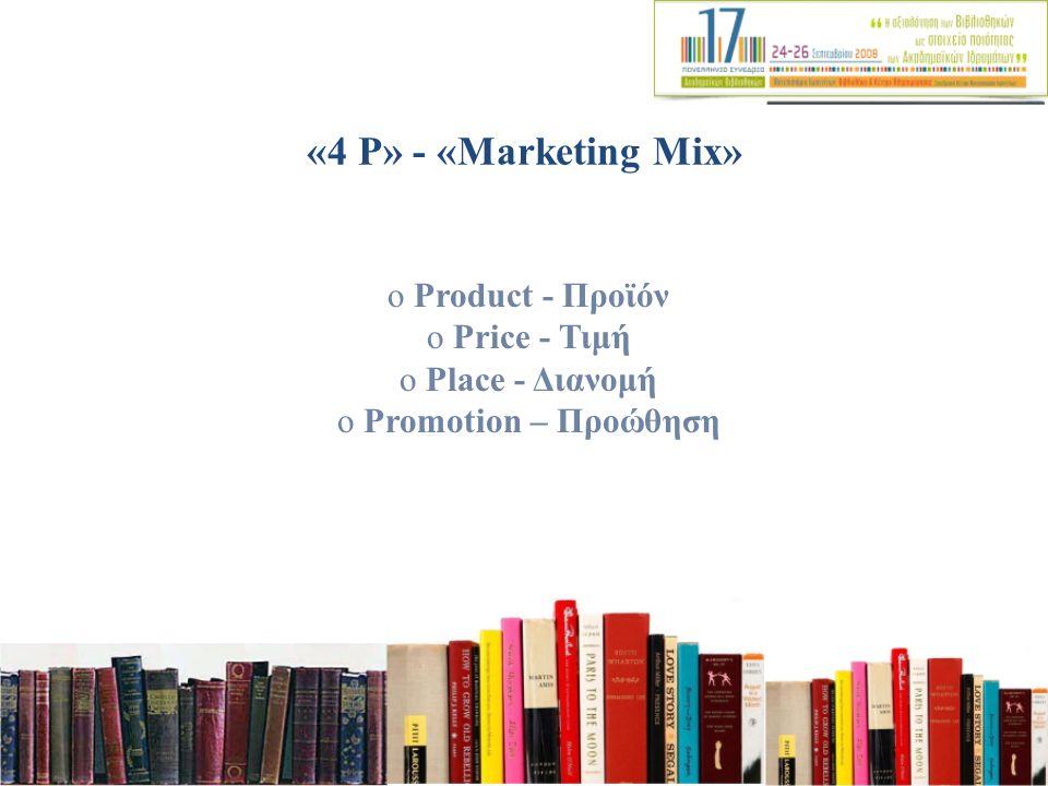 o Public - Κοινό o Partnership - Συνεργασία o Policy - Πολιτική o Purse strings – Χρηματοδότηση + «4 P» - «Κοινωνικό Μάρκετινγκ»