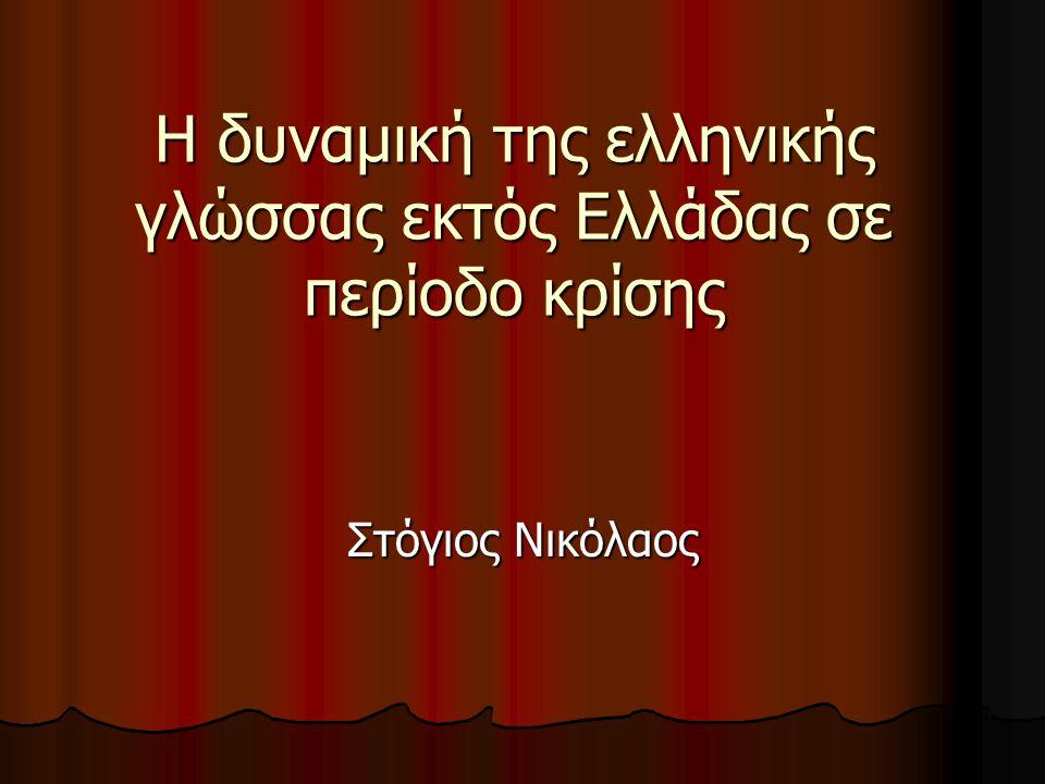 Η δυναμική της ελληνικής γλώσσας εκτός Ελλάδας σε περίοδο κρίσης Στόγιος Νικόλαος