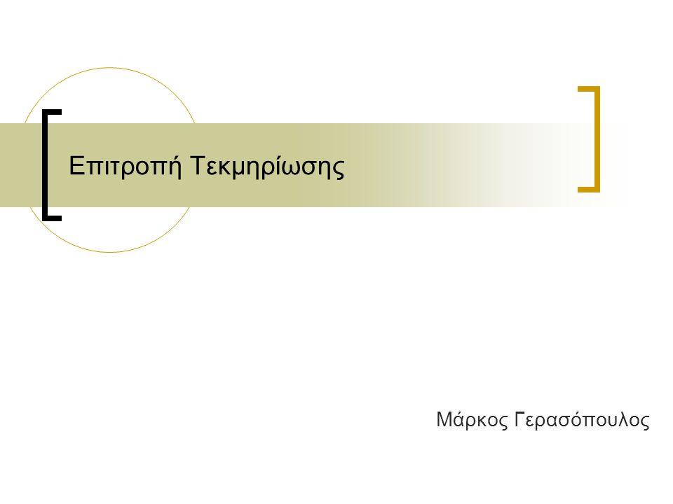 Επιτροπή Τεκμηρίωσης Μάρκος Γερασόπουλος