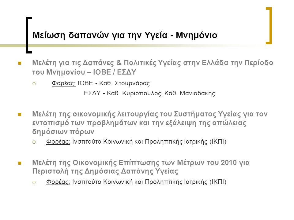 Μείωση δαπανών για την Υγεία - Μνημόνιο Μελέτη για τις Δαπάνες & Πολιτικές Υγείας στην Ελλάδα την Περίοδο του Μνημονίου – ΙΟΒΕ / ΕΣΔΥ  Φορέας: ΙΟΒΕ -