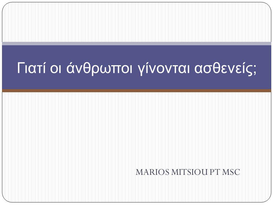 MARIOS MITSIOU PT MSC Γιατί οι άνθρωποι γίνονται ασθενείς;