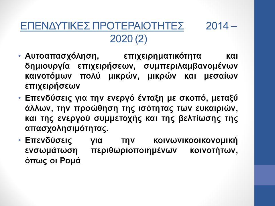 ΕΠΕΝΔΥΤΙΚΕΣ ΠΡΟΤΕΡΑΙΟΤΗΤΕΣ 2014 – 2020 (2) Aυτοαπασχόληση, επιχειρηματικότητα και δημιουργία επιχειρήσεων, συμπεριλαμβανομένων καινοτόμων πολύ μικρών,
