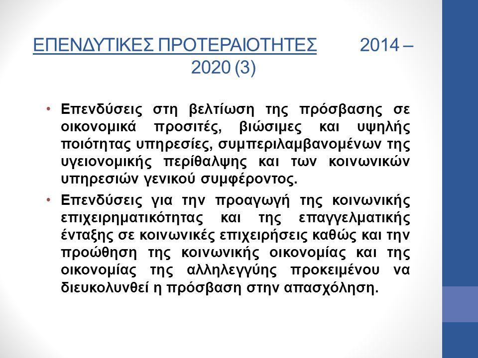 ΕΠΕΝΔΥΤΙΚΕΣ ΠΡΟΤΕΡΑΙΟΤΗΤΕΣ 2014 – 2020 (3) Επενδύσεις στη βελτίωση της πρόσβασης σε οικονομικά προσιτές, βιώσιμες και υψηλής ποιότητας υπηρεσίες, συμπ