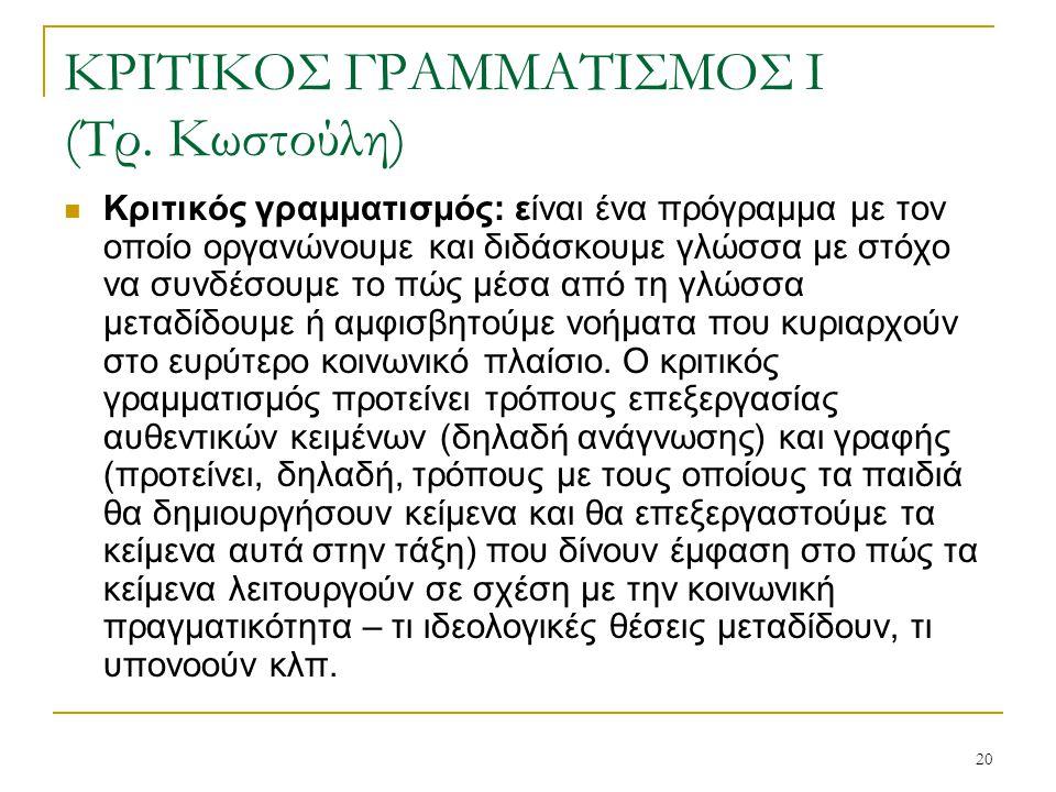 20 ΚΡΙΤΙΚΟΣ ΓΡΑΜΜΑΤΙΣΜΟΣ Ι (Τρ.