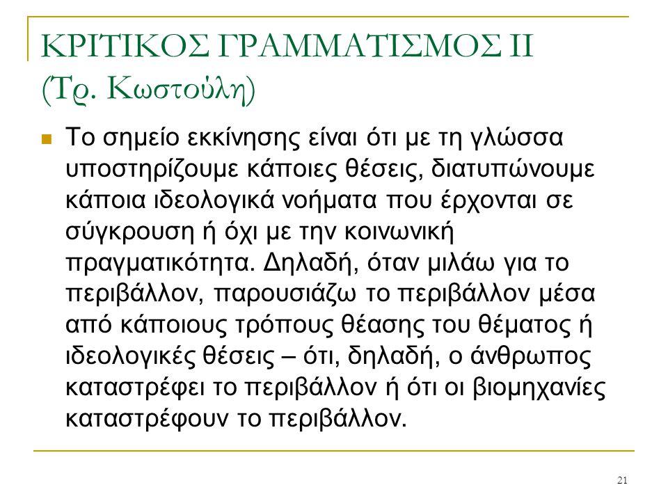 21 ΚΡΙΤΙΚΟΣ ΓΡΑΜΜΑΤΙΣΜΟΣ ΙΙ (Τρ.
