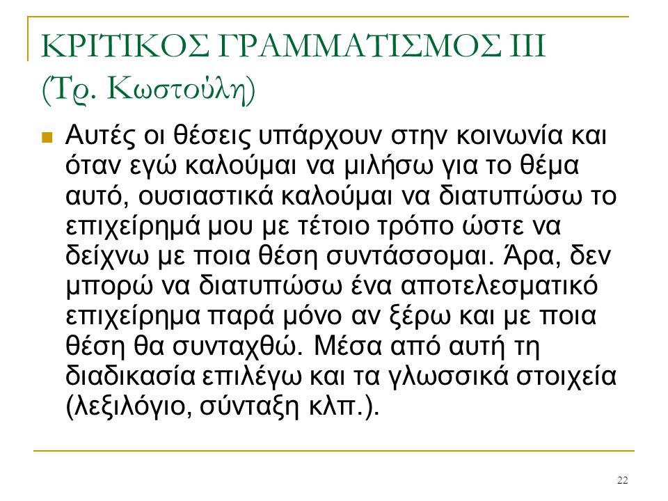 22 ΚΡΙΤΙΚΟΣ ΓΡΑΜΜΑΤΙΣΜΟΣ ΙΙΙ (Τρ.