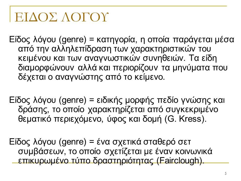 5 ΕΙΔΟΣ ΛΟΓΟΥ Είδος λόγου (genre) = κατηγορία, η οποία παράγεται μέσα από την αλληλεπίδραση των χαρακτηριστικών του κειμένου και των αναγνωστικών συνηθειών.