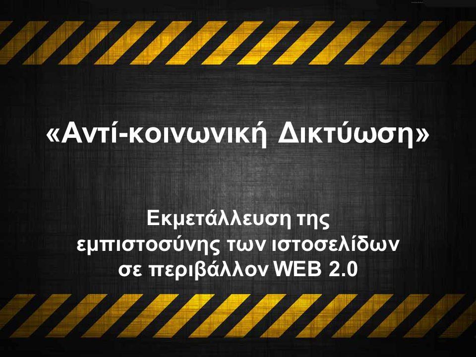 «Αντί-κοινωνική Δικτύωση» Εκμετάλλευση της εμπιστοσύνης των ιστοσελίδων σε περιβάλλον WEB 2.0