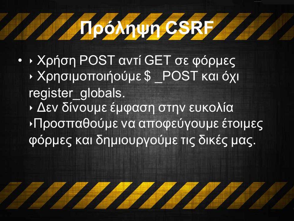 Πρόληψη CSRF ‣ Χρήση POST αντί GET σε φόρμες ‣ Χρησιμοποιήούμε $ _POST και όχι register_globals.