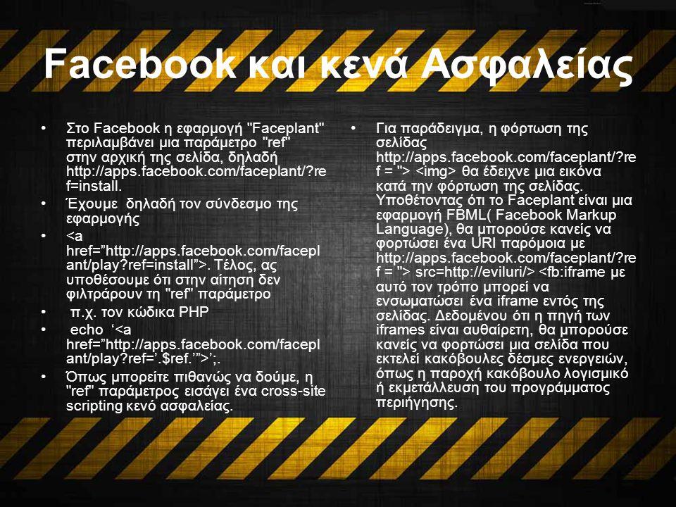 Facebook και κενά Ασφαλείας Στο Facebook η εφαρμογή Faceplant περιλαμβάνει μια παράμετρο ref στην αρχική της σελίδα, δηλαδή http://apps.facebook.com/faceplant/?re f=install.