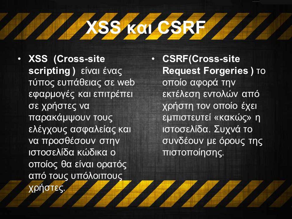 XSS και CSRF XSS (Cross-site scripting ) είναι ένας τύπος ευπάθειας σε web εφαρμογές και επιτρέπει σε χρήστες να παρακάμψουν τους ελέγχους ασφαλείας και να προσθέσουν στην ιστοσελίδα κώδικα ο οποίος θα είναι ορατός από τους υπόλοιπους χρήστες.
