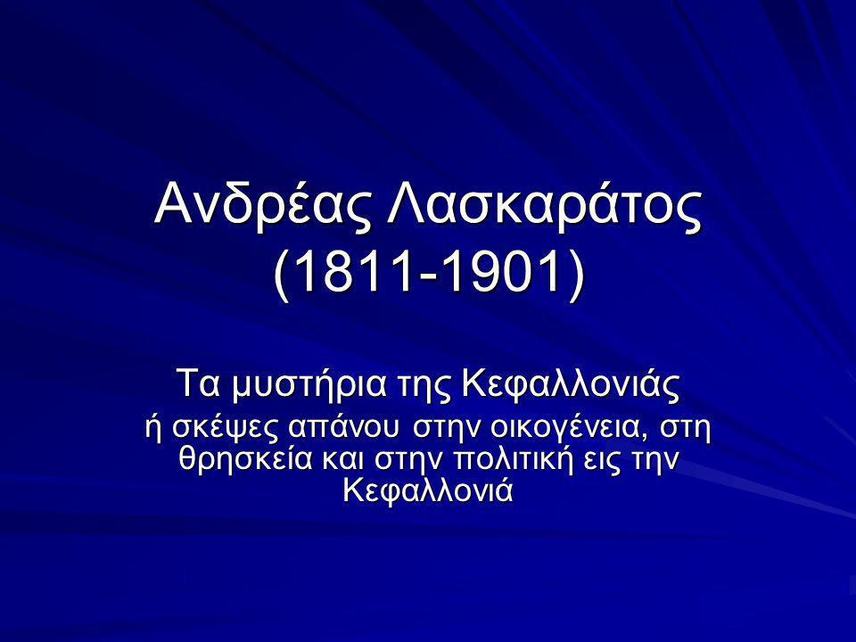 Ανδρέας Λασκαράτος (1811-1901) Τα μυστήρια της Κεφαλλονιάς ή σκέψες απάνου στην οικογένεια, στη θρησκεία και στην πολιτική εις την Κεφαλλονιά